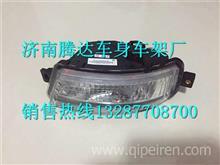 LG9704729004重汽豪沃HOWO轻卡原厂雾灯总成