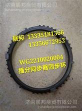 WG2210020004 重汽变速箱 插分同步器同步环/WG2210020004
