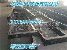 联合重卡车架生产厂家 联合重卡车架大梁厂家专卖/13153025554