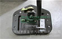 华凌重卡事故车配件    华菱CAMC操纵器总成17A4D-03100/华凌配件   手柄总成   换挡杆