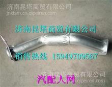 12A17DP5-03092华菱消声器排气管/12A17DP5-03092