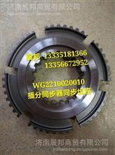WG2210020010  重汽变速箱 范围档同步齿座/WG2210020010