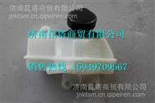 1605AD-010华菱配件储液罐 /1605AD-010