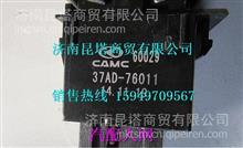 37AD-76011华菱汽车CAMC喇叭开关/37AD-76011