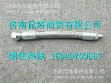 LG9700360132重汽豪沃HOWO轻卡空压机过渡软管总成/LG9700360132
