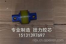 东风小天龙聚氨酯扭力胶芯/80*50*110*19