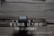 东风153大翻边扭力胶芯/105*52*110*19