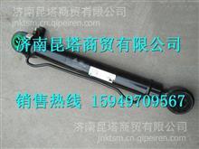 LG9716827011重汽豪沃HOWO轻卡驾驶室举升油缸(副缸)/LG9716827011