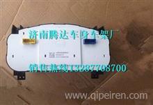 LG9704580001重汽豪沃HOWO轻卡配件组合仪表总成