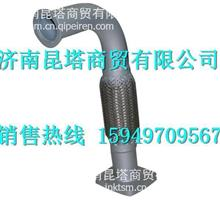 LG9704540022重汽豪沃HOWO轻卡排气波纹管/LG9704540022