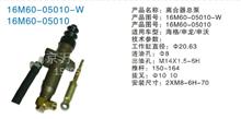 海格、申龙、申沃客车离合器总泵总成  /16M60-05010-W