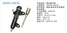 海格、金旅、百路佳客车离合器总泵总成 /16C03-04010