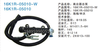 海格、申沃客车离合器总泵总成  /16K1R-05010-W