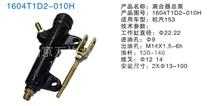 杭汽东风153离合器总泵总成/ 1604T1D2-010H