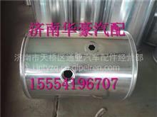 解放燃油箱 各种型号燃油箱加工定做 油箱/原厂品质副厂价格 铝合金油箱