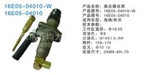 海格、申沃客车离合器总泵总成/ 16E05-04010-W