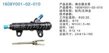 杭汽、五洲龙客车离合器总泵总成/ 1608Y001-02-010