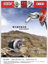 霍尔塞特 博格华纳 盖瑞特Garrett增压器 一级经销商/增压器型号齐全
