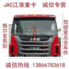 JAC江淮重卡原厂汽车配件格尔发亮剑全系列驾驶室总成及配件/000000
