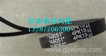 4PK1345欧曼GTL空调皮带/4PK1345