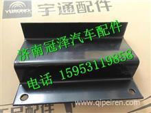 5010-12510宇通客车配件电喇叭固定支架 /5010-12510