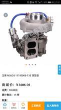 玉柴发动机配套涡轮增压器M36D5/13966745426