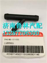 TP401M3-1311035柳汽霸龙507暖风回水管三通接头/TP401M3-1311035