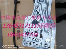 原厂重汽豪沃T5G驾驶室电动玻璃升降器总成810W62645-0009/ 810W62645-0009