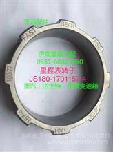 JS180-1701157-4 法士特变速箱里程表转子  电子传感器/JS180-1701157-4