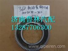 1005039-36D解放J6奥威 6DL2-36D机油泵驱动齿