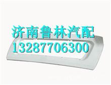 WG1684111001重汽豪卡H7前面罩/WG1684111001