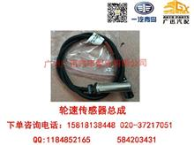 一汽青岛解放JH6轮速传感器总成/3605360-A6T/A