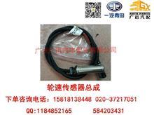 3605360-A6T/A一汽青岛解放轮速传感器总成/3605360-A6T/A