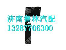 AZ1651230053重汽豪瀚左后下翼子板/AZ1651230053