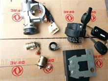 T1500东风途逸点火锁及中控器/3704110-T1500/3660110-T1501