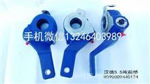 陕汽汉德5.5吨前桥自动刹车调整臂HD90009440174/HD90009440174