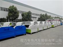 湖北随州程力集团3-10方环卫垃圾车垃圾箱生产厂家价格/程力3-10HWCLJX