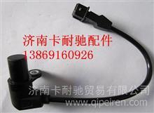 玉柴天然气发动机凸轮轴位置传感器/J5700-3823160