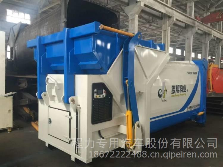 湖北随州程力汽车垃圾箱移动垃圾站(6-18方)生产厂家价格/程力YDLJZX