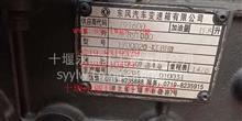東風小八檔變速箱總成DF8S1000 /1700020-K18H0