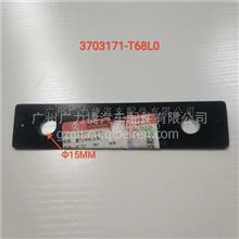 东风天龙启航版蓄电池框架托架/3703171-T68L0