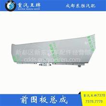 中国重汽王牌面板王牌777B757B737B前围大铁面板前围板总成原厂 /777B757B737B