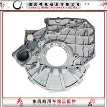 东风天锦配ISD康明斯发动机飞轮壳飞轮壳 /5264339