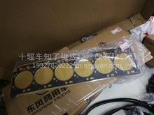 东风康明斯L机汽缸垫/C4937728