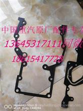 原厂重汽曼MC11发动机油底壳垫片080V05904-0195/080V05904-0195