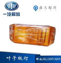 解放新款J6LJ6PJ6M叶子板灯翼子板边灯轮眉指示灯转向灯轮罩边灯 /J6LJ6PJ6M