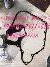 原厂重汽曼MC11发动机正时齿轮室垫片080V01903-0333/080V01903-0333