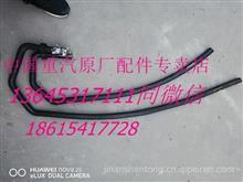 重汽豪沃暖风水管总成/重汽豪沃暖风管总成(新款)WG9727530035/WG9727530035