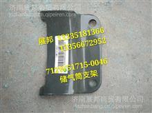 712W51715-0046  重汽豪沃T7H 储气筒支架/712W51715-0046