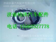 CZ9014320120红岩新金刚中桥主减速器壳/CZ9014320120